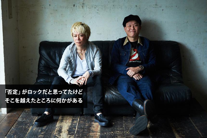 「人生200歳まで」 京(DIR EN GREY)×千原せいじ対談