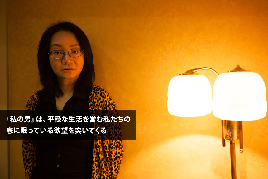 浅野忠信&二階堂ふみが演じた「社会のタブー」を説き明かす