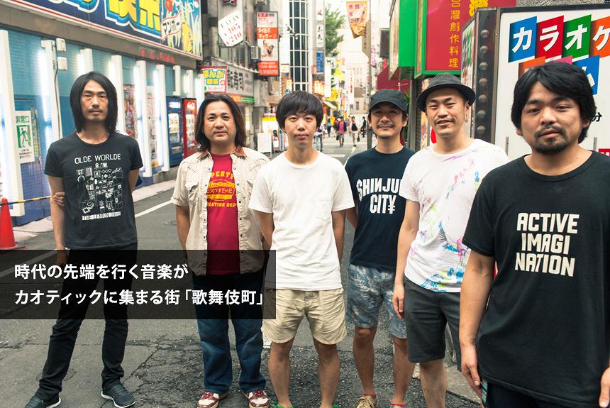 カオティックな街・歌舞伎町にて発展する音楽文化の過去と現在