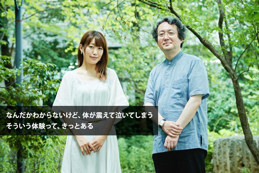 坂本美雨×小沼純一対談 日本人ならわかる「声」の授業