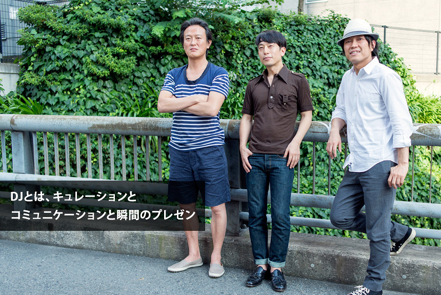 DJ KAWASAKI×鄭秀和×川上シュン DJに学ぶ本物指向の仕事術