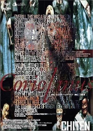 『コリオレイナス』チラシ