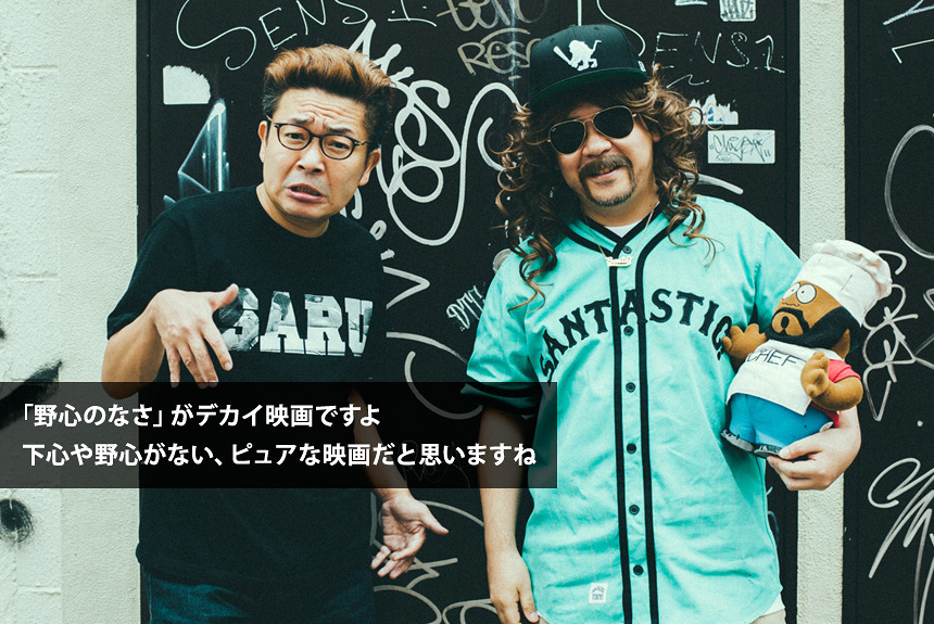 園子温×井上三太対談 前代未聞の映画『TOKYO TRIBE』