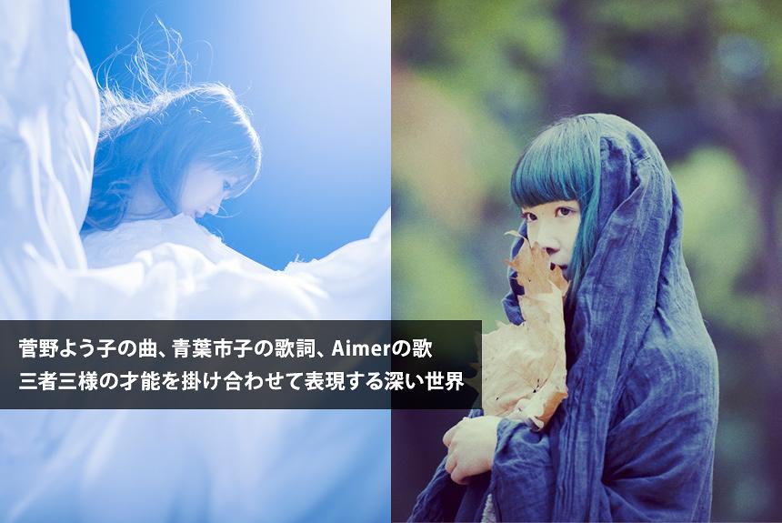 菅野よう子が引き合わせた若き才能、Aimer×青葉市子対談