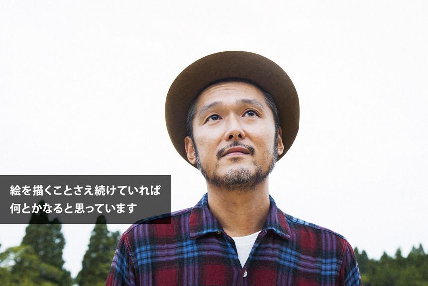 ヘタウマを超える、ヘタヘタ画家への道 五木田智央インタビュー