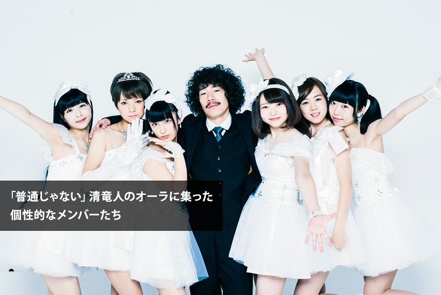 一夫多妻制のアイドルグループ「清 竜人25」、本格始動