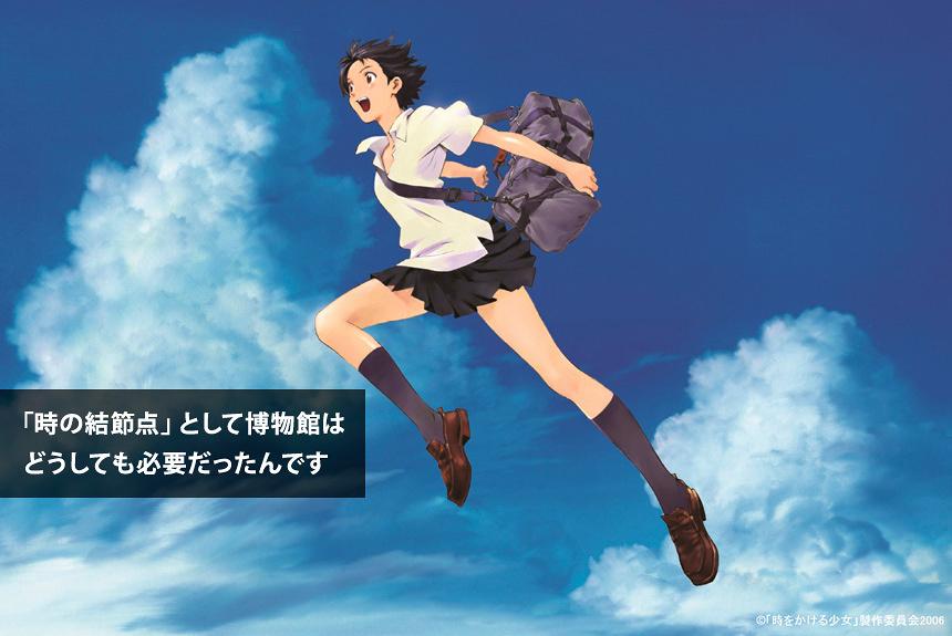 なぜ東博なのか? 細田守『時をかける少女』を今上映する理由