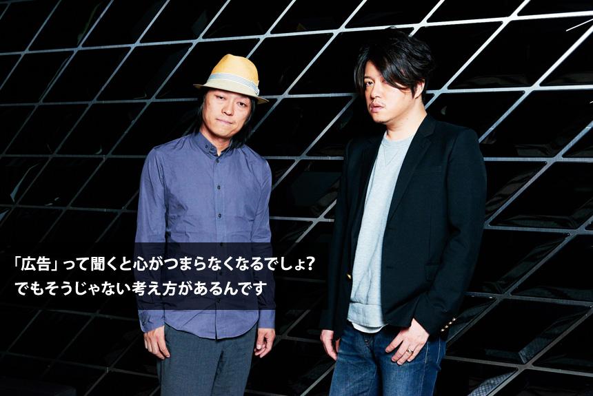 渋谷慶一郎×川上シュン アーティストと共生する新しい広告の形