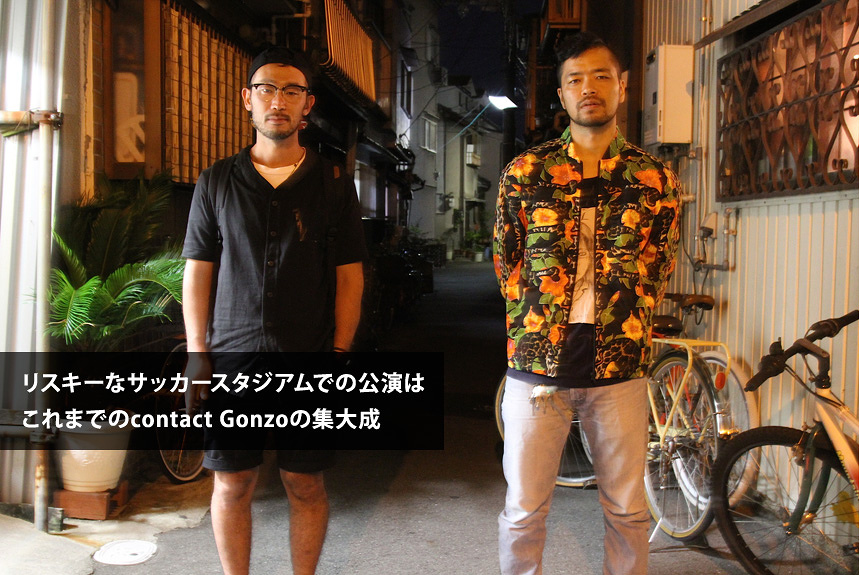 contact Gonzoは貸切のサッカースタジアムで何をしでかすのか