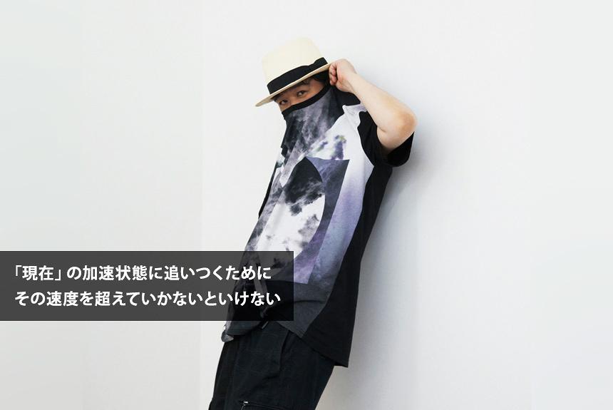 宇川直宏インタビュー 5年目を迎えたDOMMUNEの次なる目標