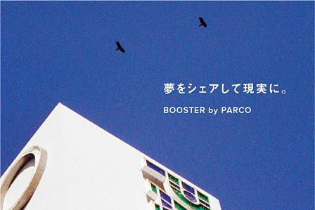 「BOOSTER」メインビジュアル