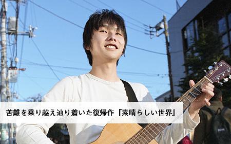 suzumoku インタビュー