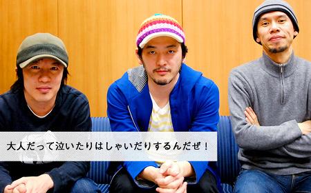 フラワーカンパニーズ×榊英雄監督 対談