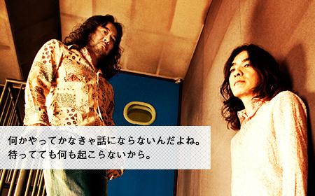 ライブ音源配信サイトオープン! カーネーション インタビュー