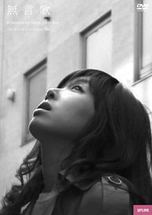 鈴木祥子インタビュー