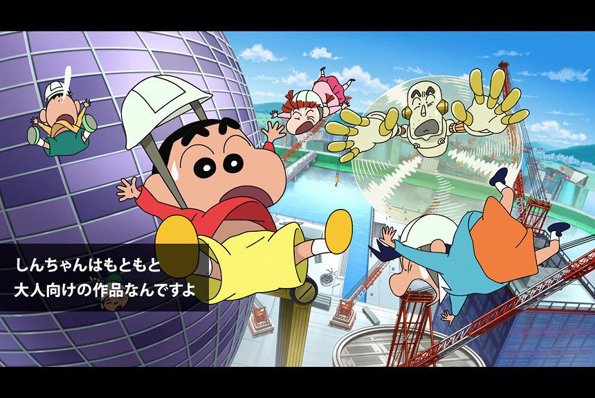 『メディア芸術祭』受賞、あらためて観る『クレヨンしんちゃん』