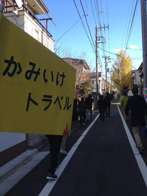 街歩きの様子
