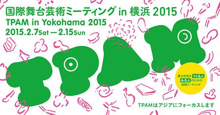 『国際舞台芸術ミーティング in 横浜 2015(TPAM in Yokohama 2015)』メインビジュアル