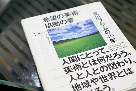 『希望の美術・協働の夢 北川フラムの40年 1965-2004』(角川学芸出版)