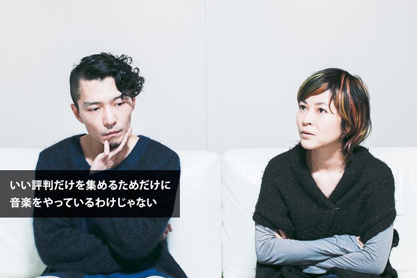 クラムボン・原田郁子&伊藤大助、歌詞に迷った20年目を語る
