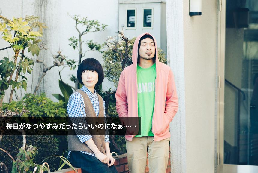ザ・なつやすみバンド、なぜ東京インディーを脱してメジャーへ?