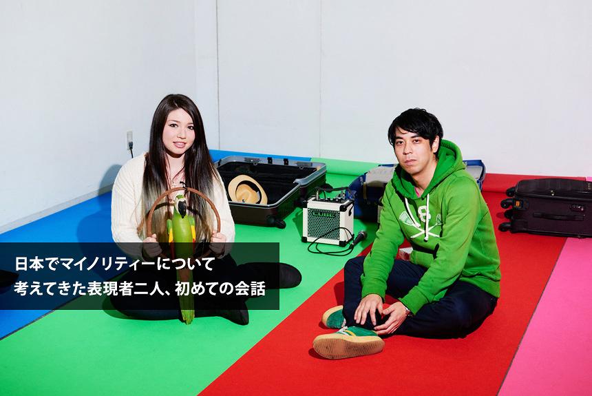 SIMI LAB×岡崎藝術座 今の日本で表現することのジレンマ