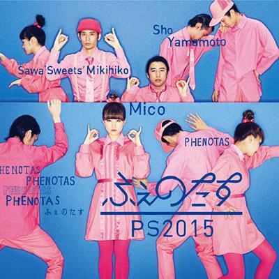 ふぇのたす『PS2015』ジャケット