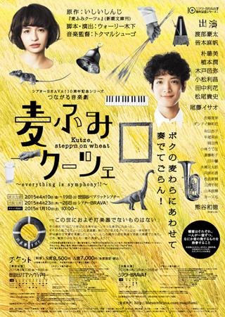 『つながる音楽劇「麦ふみクーツェ」~everything is symphony!!~』フライヤー