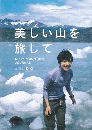 KIKI『美しい山を旅して』