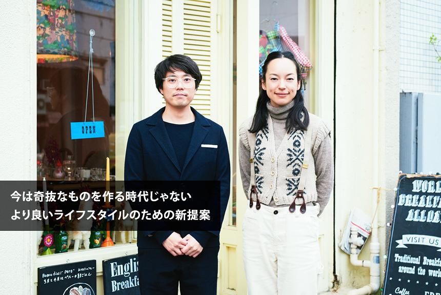 KIKI×木村顕対談 今の時代に合った、暮らしの楽しみ方とは?