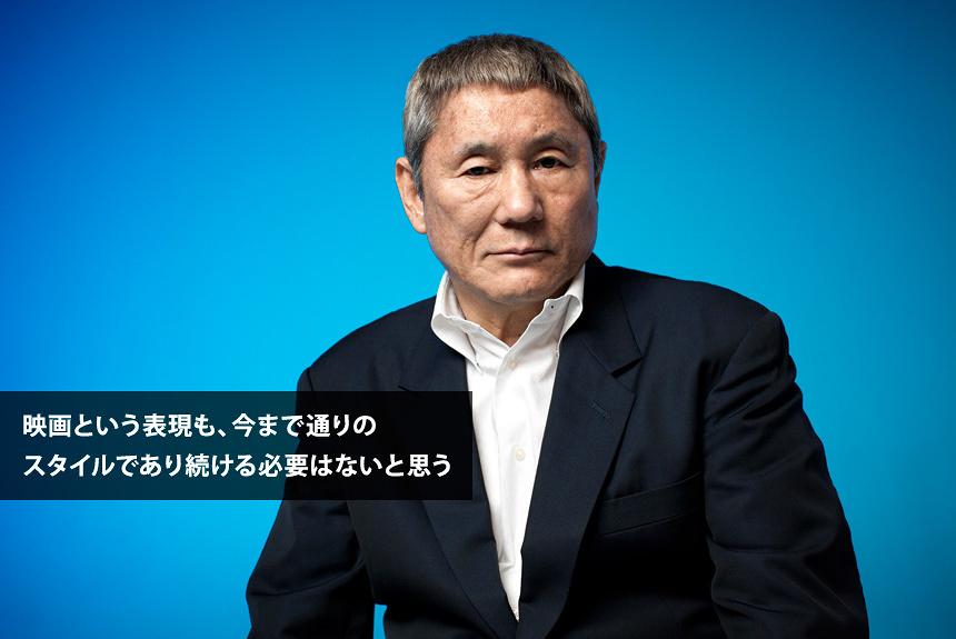 北野武インタビュー「老人を大切にしようなんて、大きなお世話」