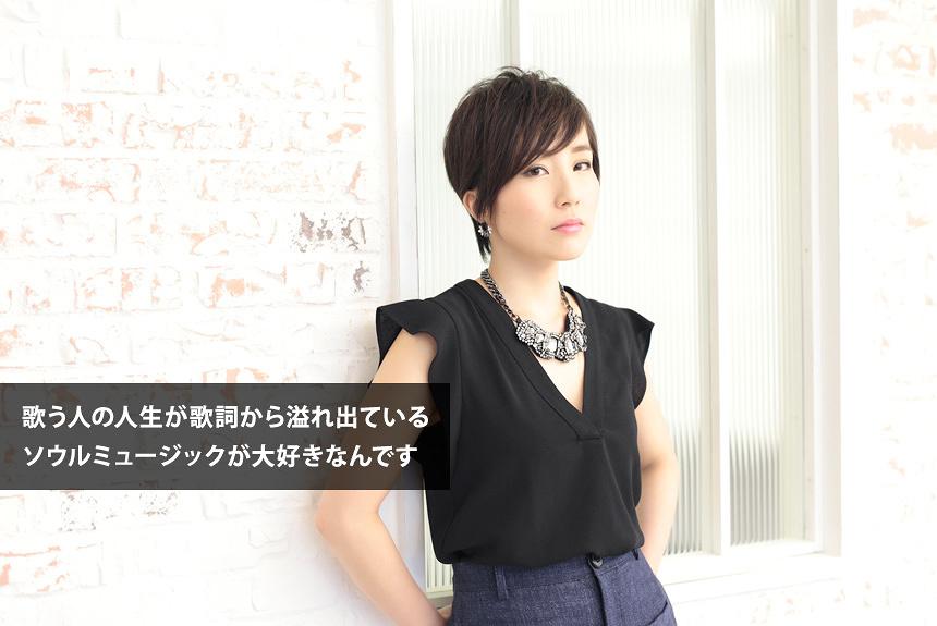 一度歌をやめたNao Yoshioka、世界デビューまでの半生を語る