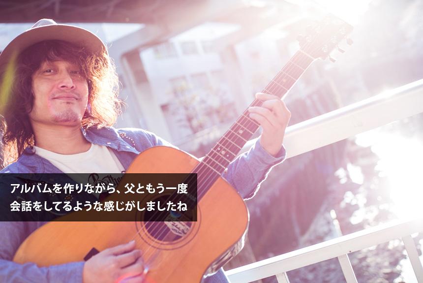 伝説のフォークシンガー高田渡が息子・漣に引き継いだ生活者の歌