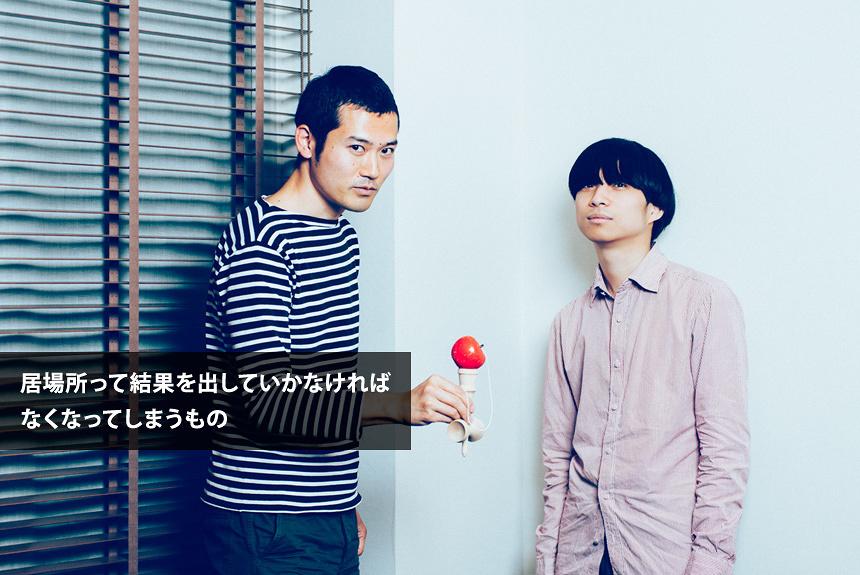 クリープハイプ×鈴木康広対談 ロックと現代アートの学び合い