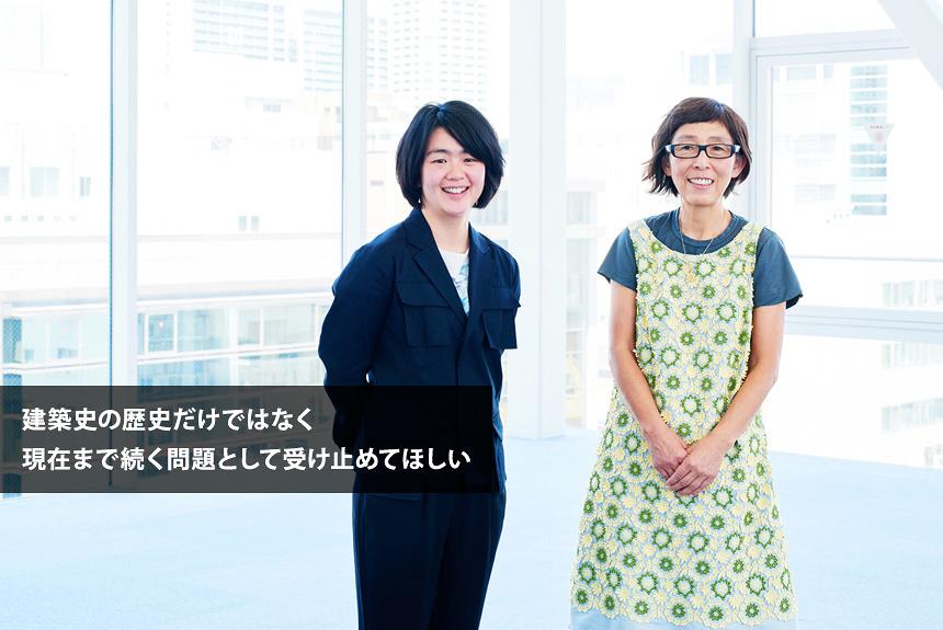 巨匠の証言バトルで振り返る日本の建築史 石山友美×妹島和世