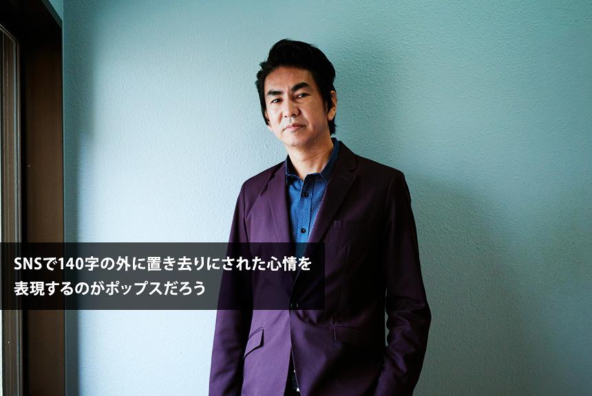 ORIGINAL LOVEが語る「今の状況は渋谷系の頃と似てると思う」
