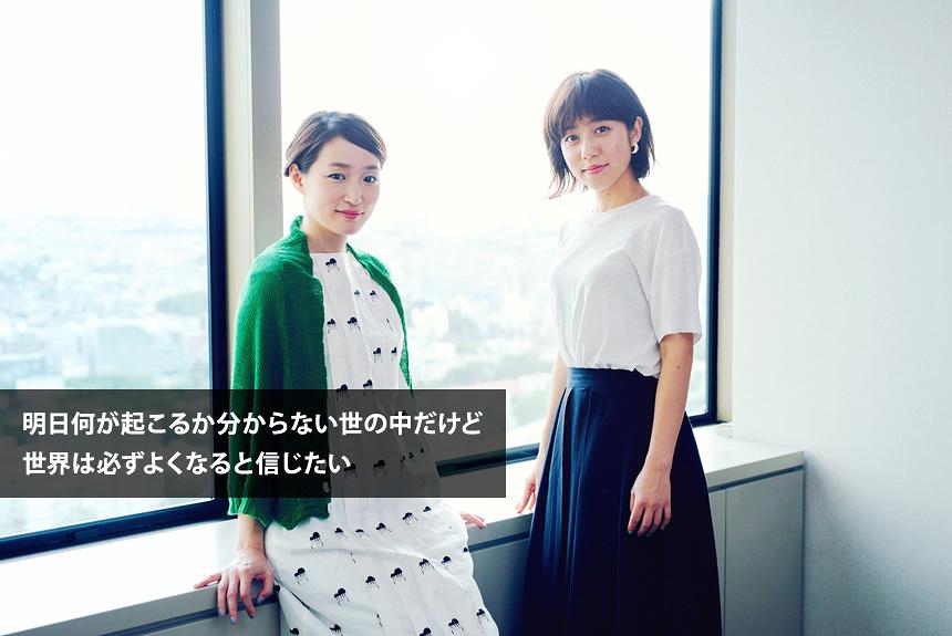 桐嶋ノドカ×安藤裕子「音楽で世界を変えられると思っていたい」