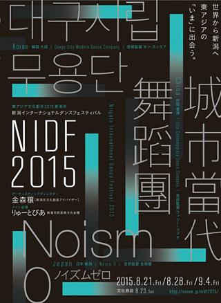 『NIDF2015-新潟インターナショナルダンスフェスティバル』メインビジュアル