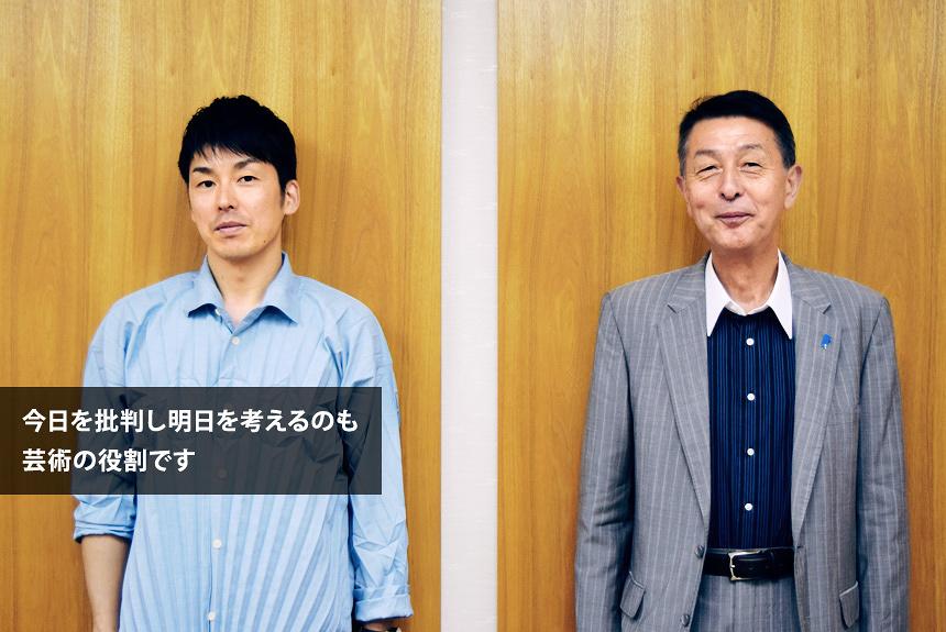 新潟市長に学ぶ「わけのわからない」アートと行政の楽しい関係