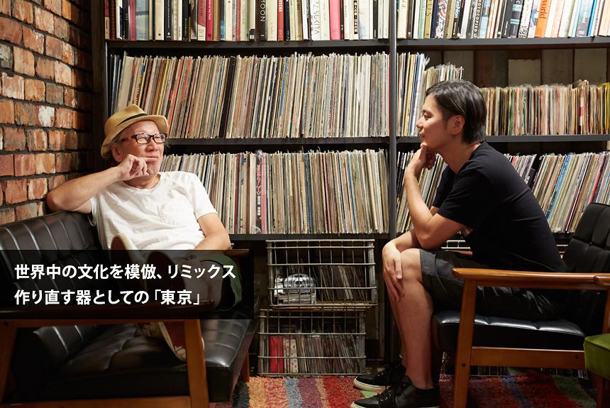 「渋谷系」と「日本」のもの作りの共通点 信藤三雄×山口真人