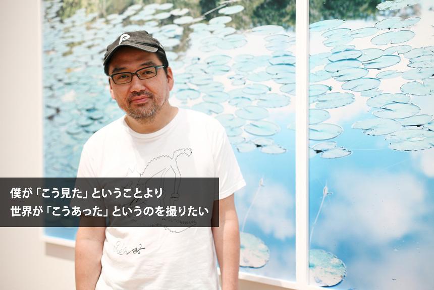 鈴木理策に学ぶ、安心できないくらい「美しい」写真を撮る方法