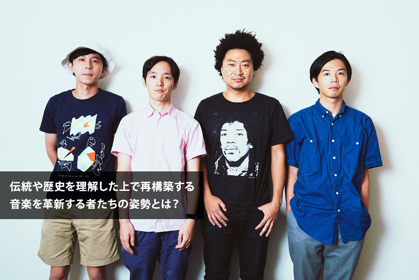 ceroと黒田卓也が語り合う現在進行形のブラックミュージック史
