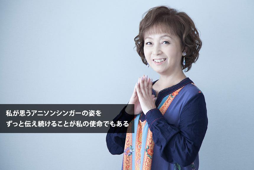 アニソン四天王・堀江美都子が語る、アニソン50年の大変化
