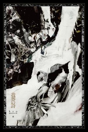 『我葬の詩』表紙