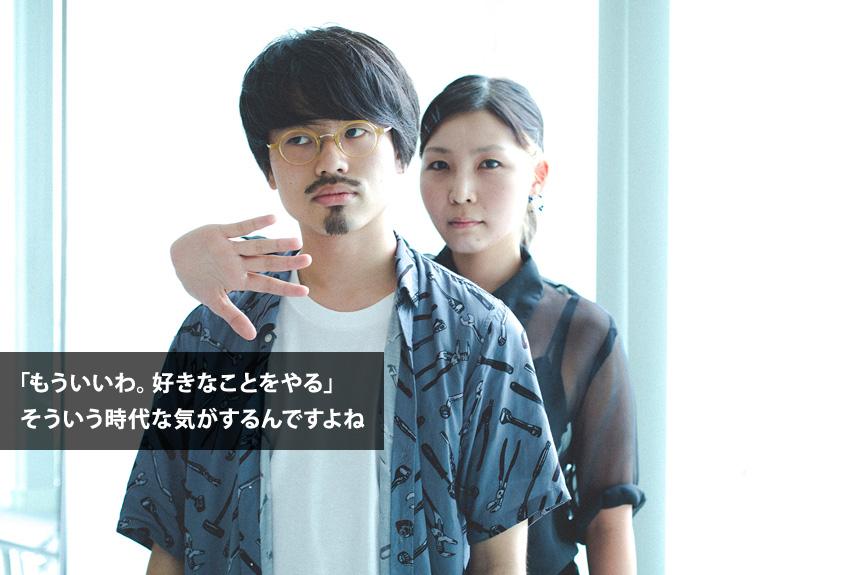 sébuhiroko×ハマ・オカモト対談 面倒くさい二人の潔い生き方