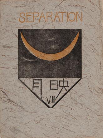 公刊『月映』Ⅶ 1915年11月1日発行 和歌山県立近代美術館蔵