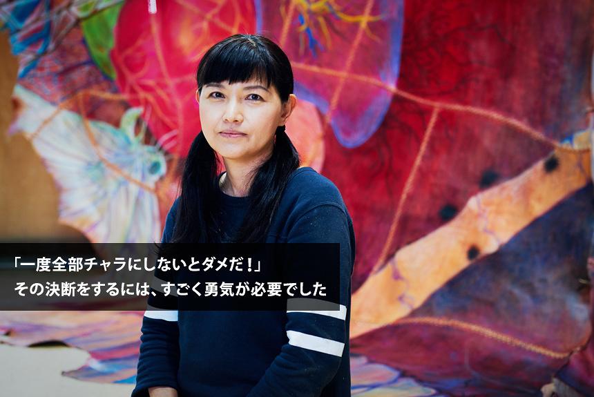 情熱を一度失った芸術家・鴻池朋子が巨大絵画に描きたかったもの