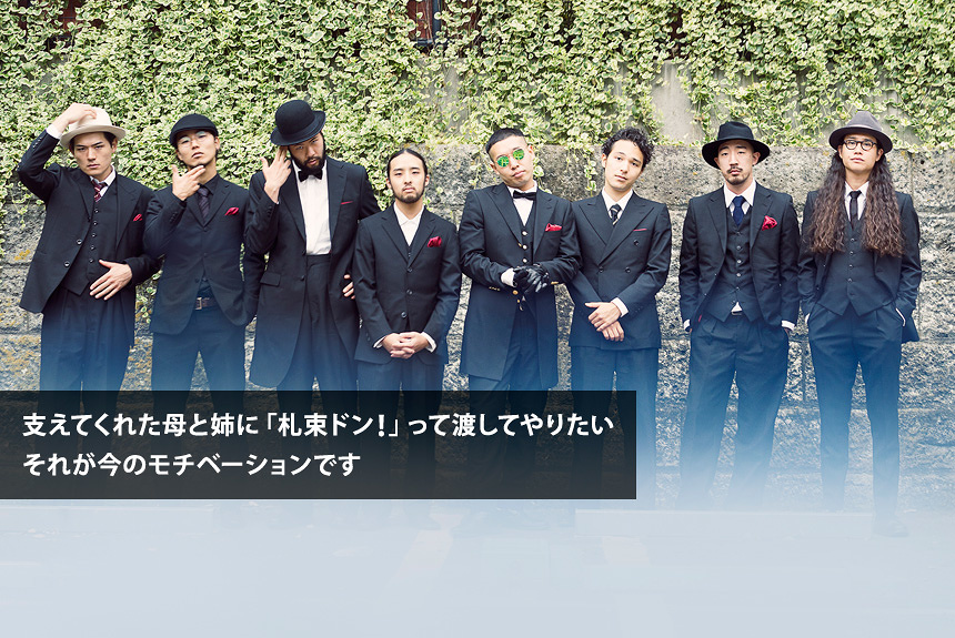 日本の音楽に中指立てて成り上がる SANABAGUN.インタビュー