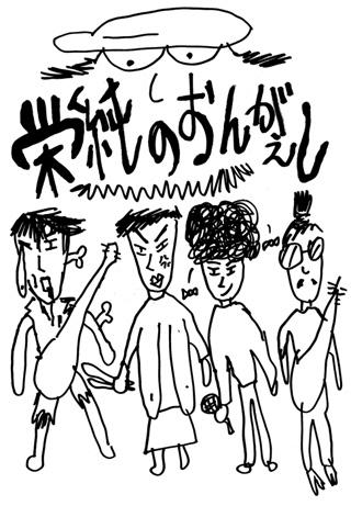 菅波によるイラスト
