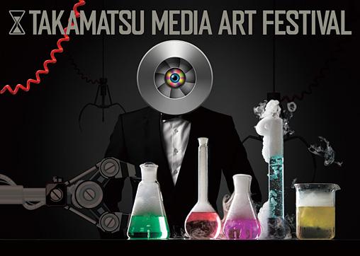 『高松メディアアート祭 第1回 The Medium of the Spirit -メディアアート紀元前-』フライヤービジュアル
